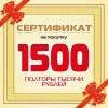 Через 7 дней подарим сертификат на 1500 рублей!!!